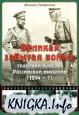 Великая забытая война. Трагедия и позор Российской империи (1914 -?)