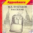 Михаил Булгаков Рассказы