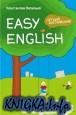Easy English. Легкий английский