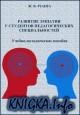 Развитие эмпатии у студентов педагогических специальностей