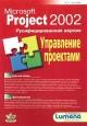 Microsoft Project 2002. Управление проектами