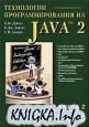 Технологии программирования на Java. Том 2. Распределенные приложения