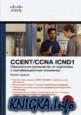 CISCO Официальное руководство по подготовке к сертификационным экзаменам CCENT/CCNA ICND1