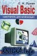 Visual Basic 6.0. Самоучитель для начинающих