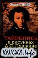 Тайнопись в рисунках А.С. Пушкина