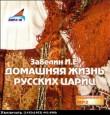 Домашняя жизнь русских цариц