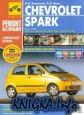 Chevrolet Spark. Выпуск с 2005 г. Руководство по эксплуатации, техническому обслуживанию и ремонту в фотографиях