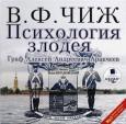 Психология злодея. Граф Алексей Андреевич Аракчеев.