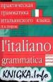 Практическая грамматика итальянского языка