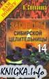 Заговоры сибирской целительницы-14