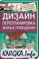 Дизайн и перепланировка жилых помещений (2011)PDF