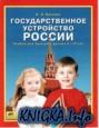 Государственное устройство России. Альбом для занятий с детьми 6-10 лет