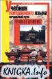 Учебник китайского языка. Начальный курс. Изд. 2-е
