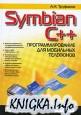 Symbian C++. Программирование для мобильных телефонов