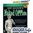Dan Gookin\'s Naked Office