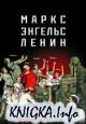 Маркс – Энгельс – Ленин