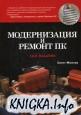 Модернизация и ремонт ПК. 18-е издание
