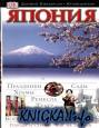 Путеводитель Япония