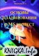 Основы планирования с MS Project
