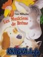 Бременские музыканты/Les Musiciens de Breme