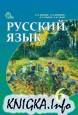 Русский язык. 6 класс. Учебник