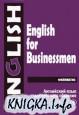 Английский язык для делового общения. English for Businessmen. В 2 томах и аудио