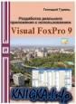 Разработка реального приложения с использованием Microsoft Visual FoxPro 9