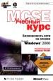 Учебный курс MCSE. Безопасность сети на основе Microsoft Windows 2000