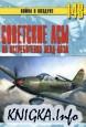 Война в воздухе №148. Советские асы на истребителях ленд-лиза
