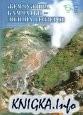 Жемчужина Камчатки — Долина гейзеров