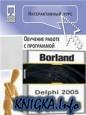 Интерактивный курс Самоучитель Borland Delphi 2005