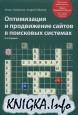 Оптимизация и продвижение сайтов в поисковых системах (+CD). 3-е издание