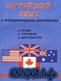 Английский язык в международных документах