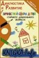 Диагностика и развитие личностной сферы детей старшего дошкольного возраста. Тесты. Игры. Упражнения
