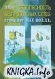 Безопасность беспроводных сетей стандарта IEEE 802.11