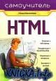 HTML. Самоучитель