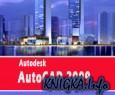 Autodesk AutoCAD 2009. Обучающий курс
