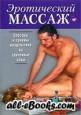 Эротический массаж. Способы и приемы воздействия на эрогенные зоны