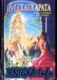Махабхарата. Книга 1. Ади-парва
