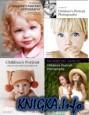 Сборник книг по детской портретной фотографии