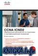 CISCO Официальное руководство по подготовке к сертификационным экзаменам CCENT/CCNA ICND2