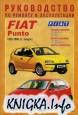 Fiat Punto 1999-2006 гг. выпуска. Руководство по ремонту и эксплуатаци