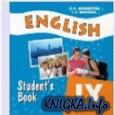 English. Student`s Book IX / Английский язык. Учебник для IX класса школ с углубленным изучением английского языка