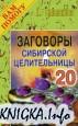Заговоры сибирской целительницы-20