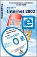 Мультимедийный Обучающий Курс TeachPro Internet 2003