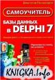 Базы данных в Delphi 7. Самоучитель
