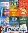 Книжная подборка Подсознание (6 книг)