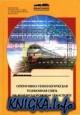 Оперативно-технологическая телефонная связь на железнодорожном транспорте