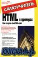HTML в примерах. Как создать свой Web-сайт. Самоучитель