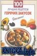 100 лучших рецептов горячих закусок